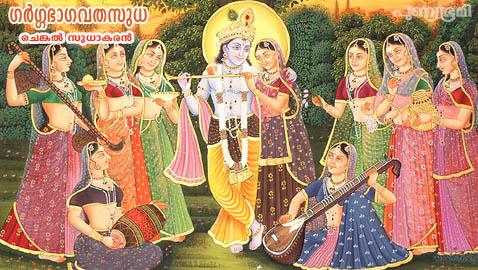 Gargabhagavatha-sudha_slider4