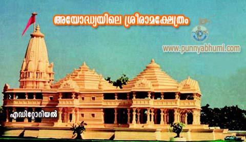 ayodhya-pb